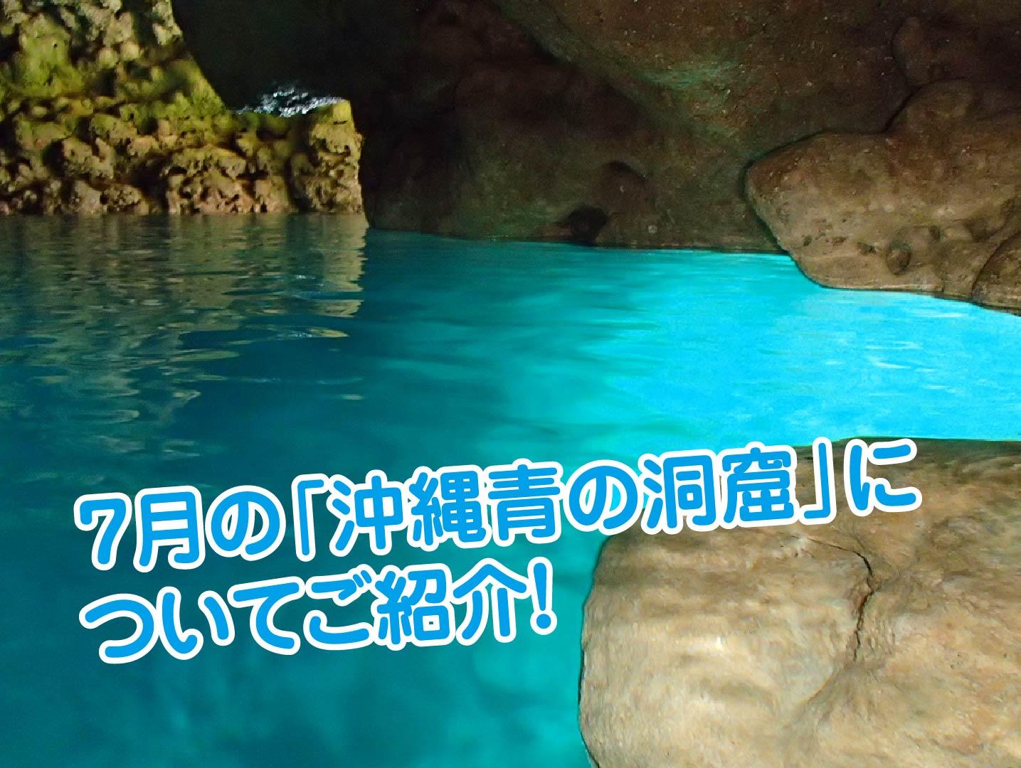 7月の青の洞窟-01