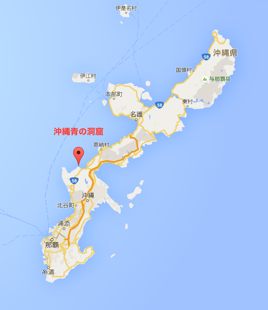 沖縄青の洞窟場所