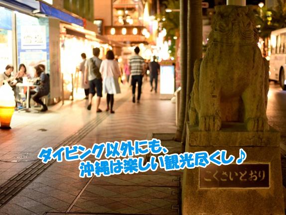 kokusaidori-okinawa