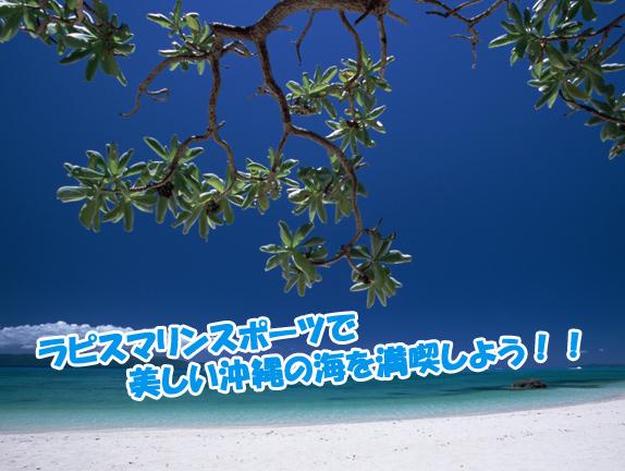 lapice-okinawa-umi
