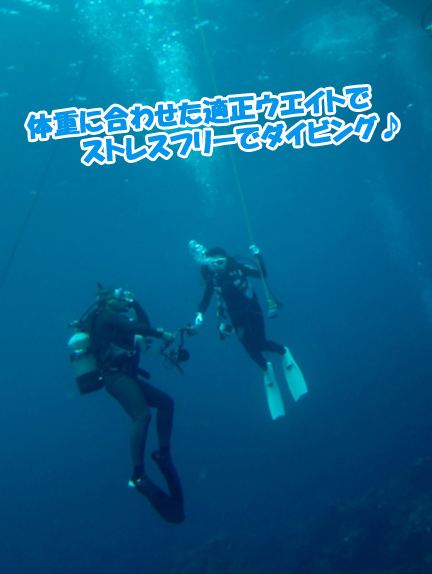 diving-weight