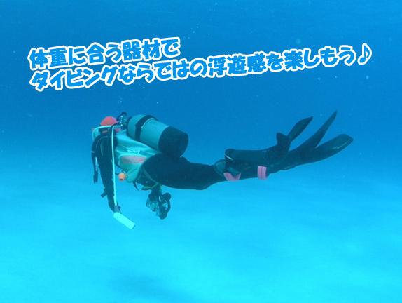 floating-feeling