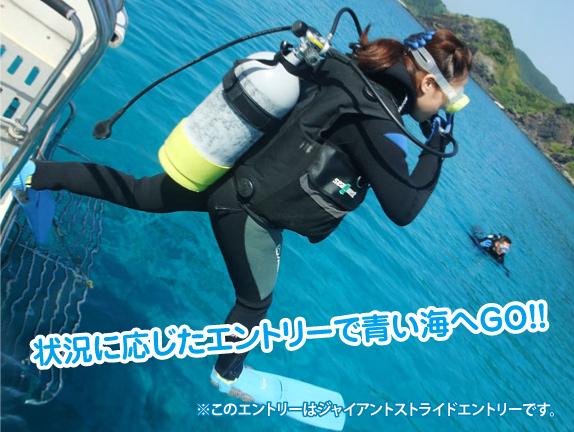 状況に応じたエントリーで青い海へGO!!