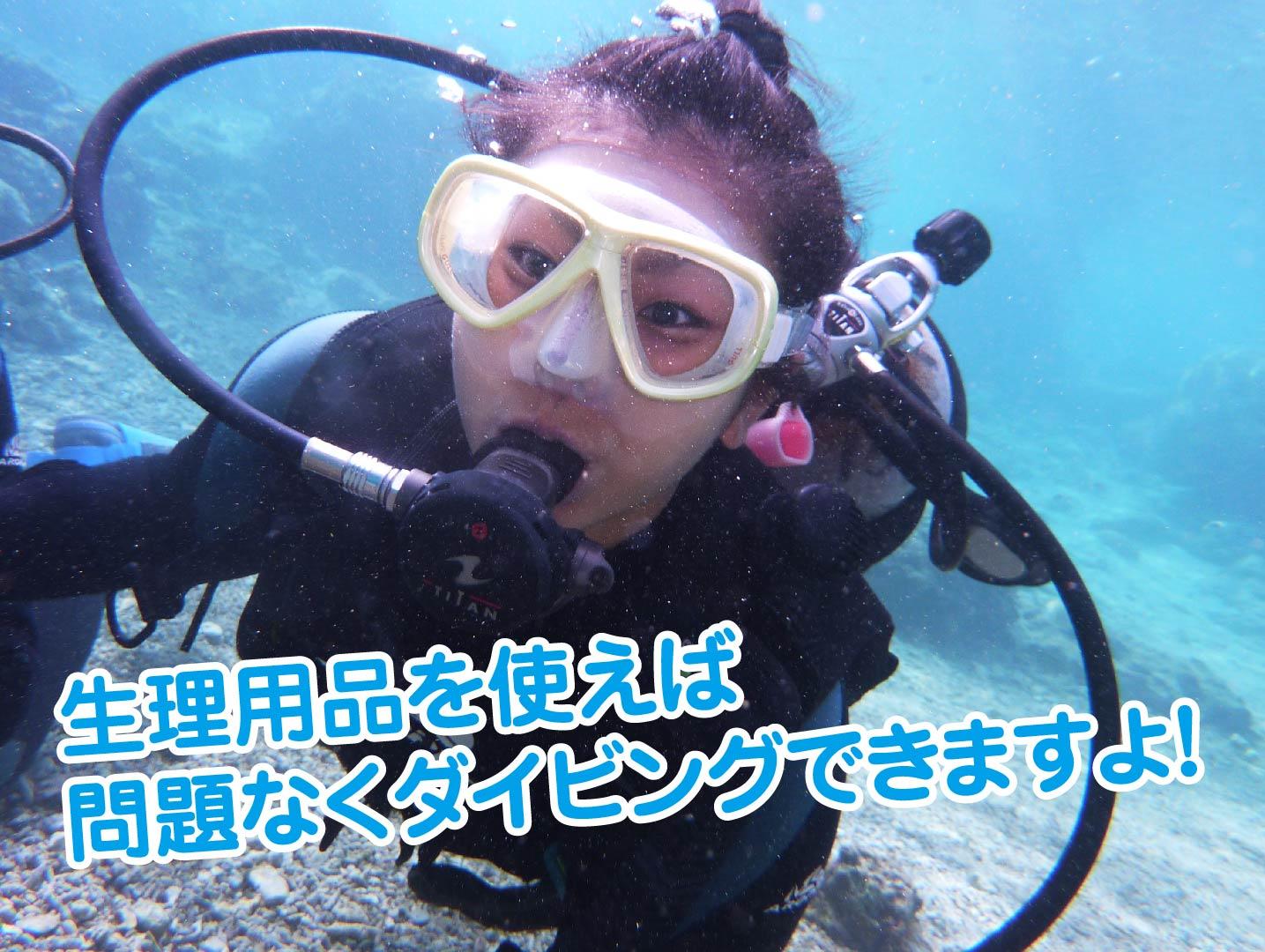 生理用品使用でダイビング可能-01