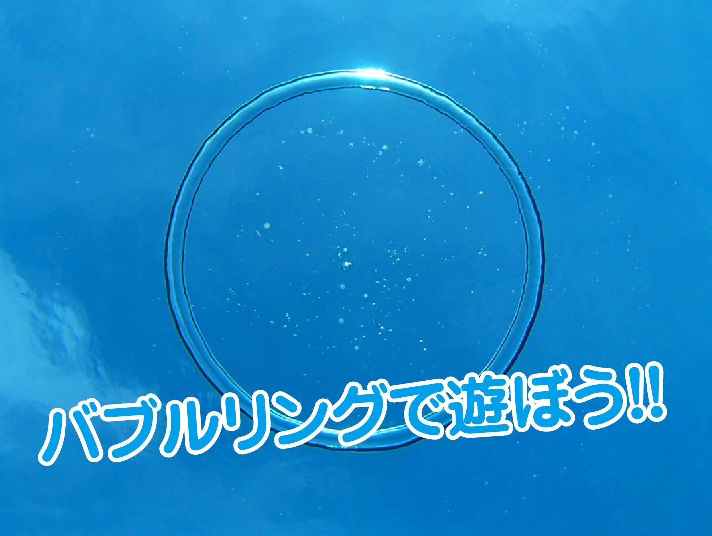 バブルリングで遊ぼう-01