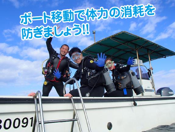 ボート移動-01