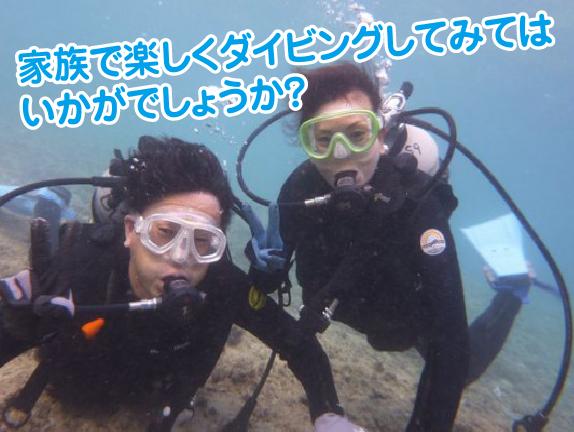 家族でダイビング-01