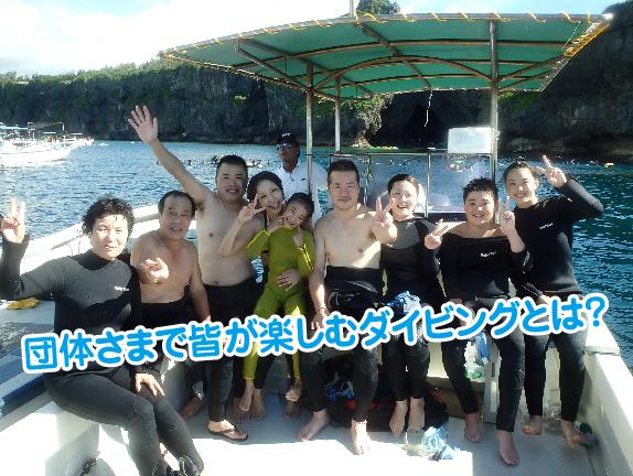 団体様ダイビング-01