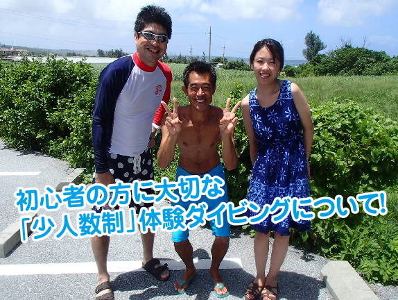 少人数制体験ダイビング-01