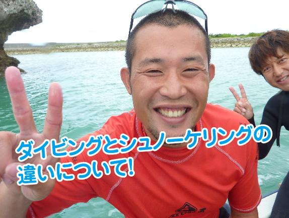 ダイビングとの違いについて-01 - コピー