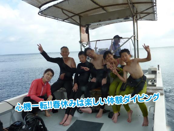 haruyasumi-diving