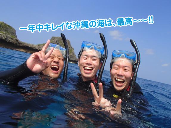 okinawa-umi-kirei