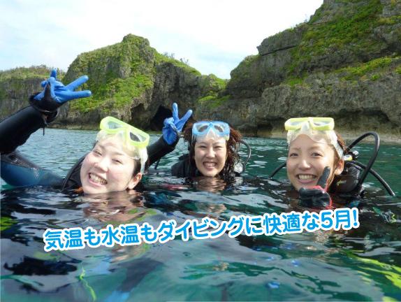 5gatu-kaiteki-diving