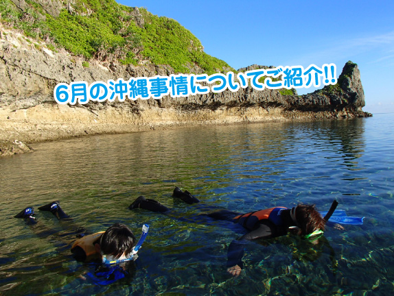 6gatsu-okinawa-diving