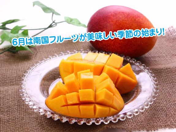 6gatsu-okinawa-fruit