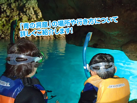 青の洞窟の場所