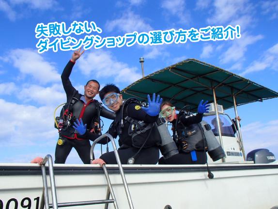 divingshop-erabikata