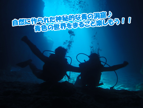diving-aonodoukutu-taiken