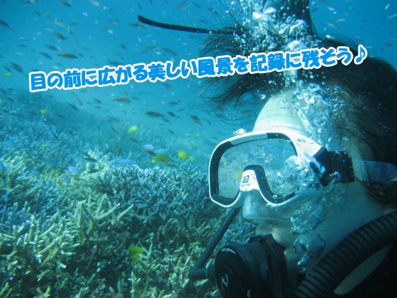 okinawa-umi-photo
