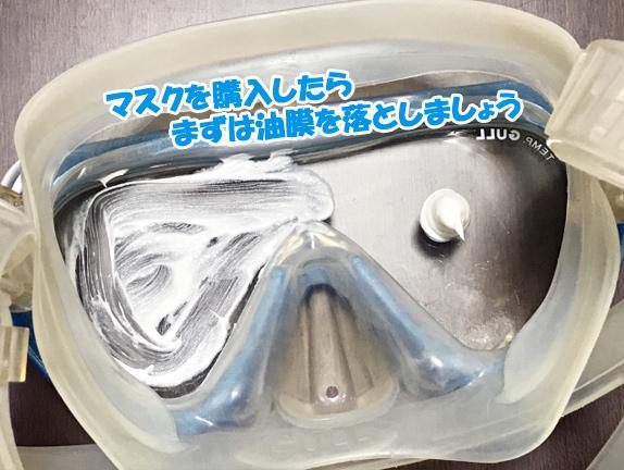 ダイビング中にマスクが曇るトラブルを解決しようラピスマリンスポーツ