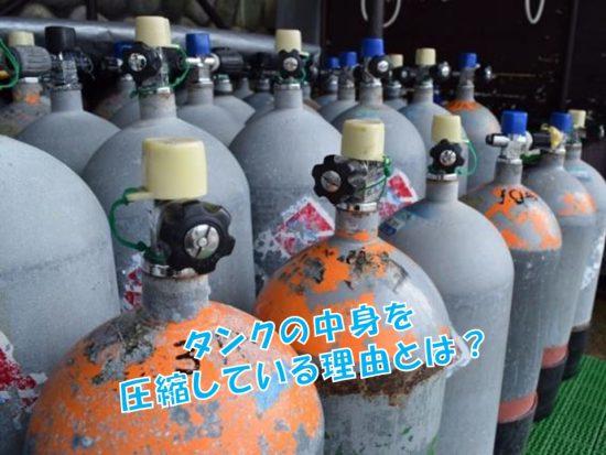 酸素 ボンベ 容量