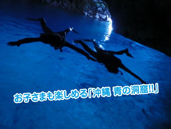 子供も楽しめる青の洞窟