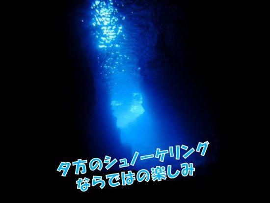 シュノーケリング 青の洞窟