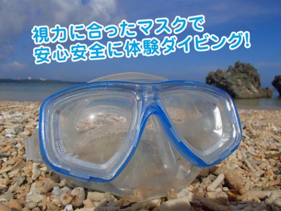 水中マスク 砂浜