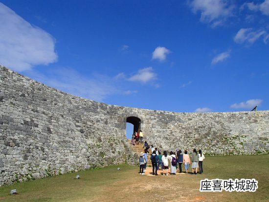 沖縄 城跡