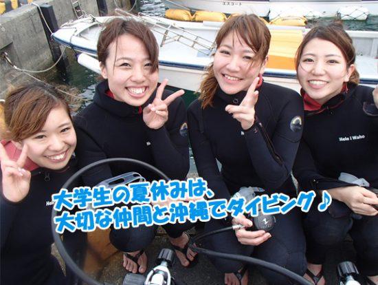大学生 ダイビング