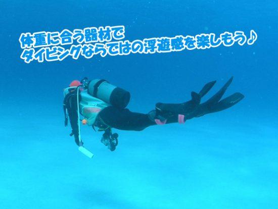 ダイビング 機材