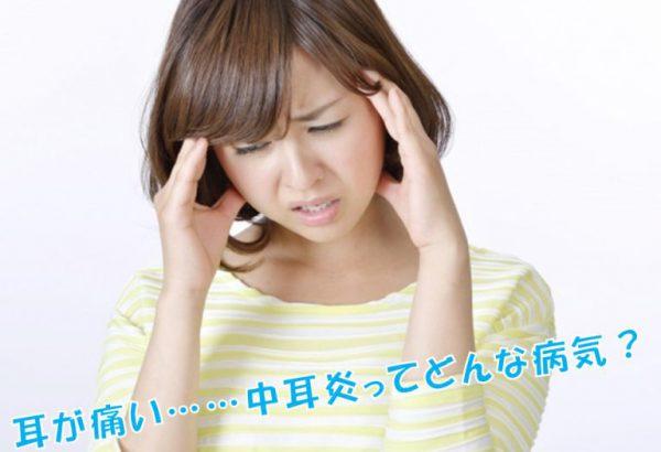 中耳炎 女性