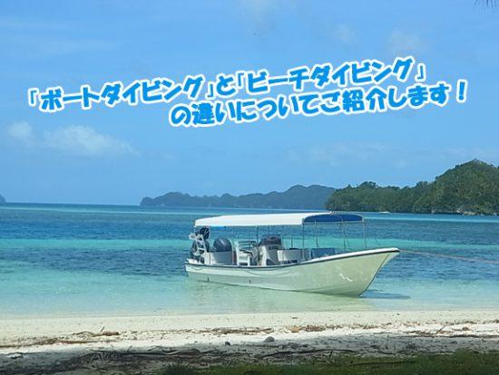 海 ボート
