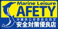沖縄安全対策優良店